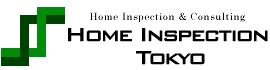ホームインスペクション東京
