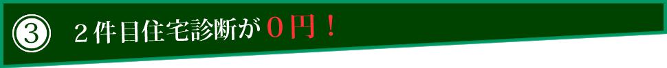 3.2件目住宅診断が0円!